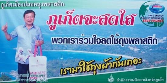 phuket-no-plastic-bag-1
