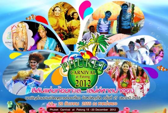 เทศกาลเปิดฤดูกาลท่องเที่ยวหาดป่าตอง ประจำปี 2555