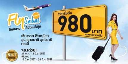 Promotion-Nokair-2014-Fly-Sabai-Started-980.-All-Inclusive