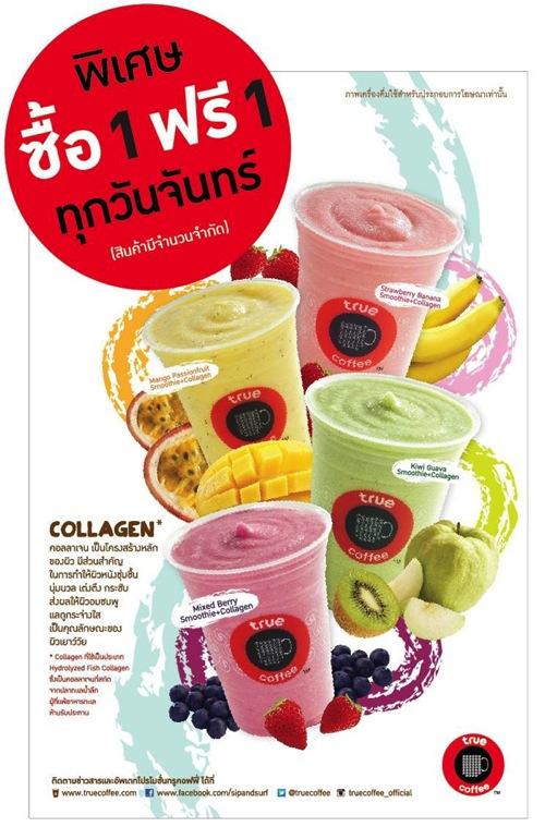โปรโมชั่น True Coffee  Fruity Smoothie+ Collagen 1 ฟรี 1 ทุกวันจันทร์