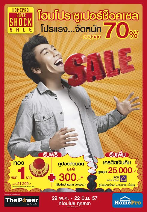 HomePro-Super-Shock-Sale