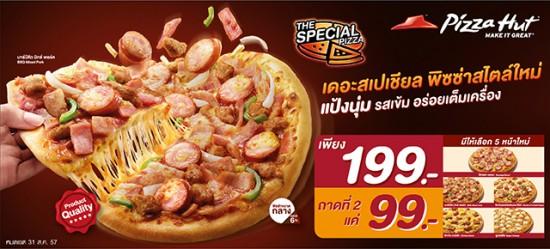 Pizza Hut พิซซ่า 5 หน้าใหม่ เพียง 199.- ถาดที่ 2 แค่ 99.- (ถึง 30 ส.ค.57)