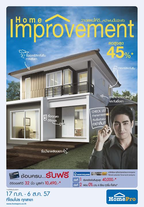 Improvement-HomePro-