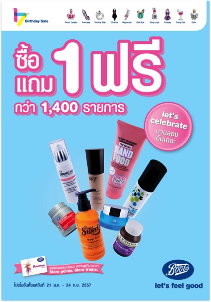 Brochure-Promotion-Boots-Buy-1-Get-1-Free-for-September-2014