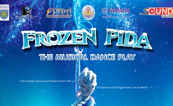 เดอะ มิวสิคัล แดนซ์ Frozen PIDA เปิดแสดง 5 ต.ค.นี้