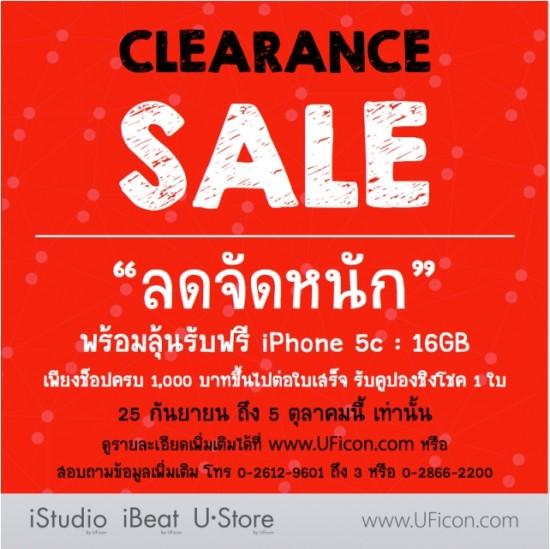promotion clearnce sale 2014 istudio ibeath