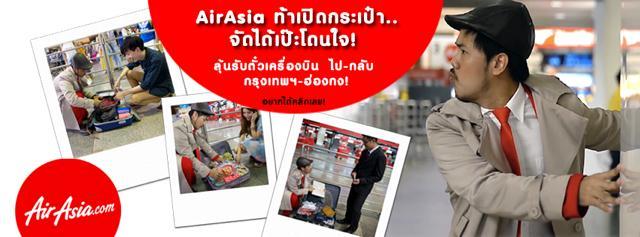 AirAsia ท้าเปิดกระเป๋า!! ลุ้นบินฟรี กรุงเทพฯ-ฮ่องกง! (ถึง 14 ก.ย.57)
