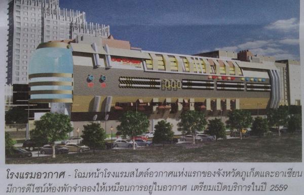 โรงแรมคอนเซปอวกาศแห่งแรกในไทย สร้างที่