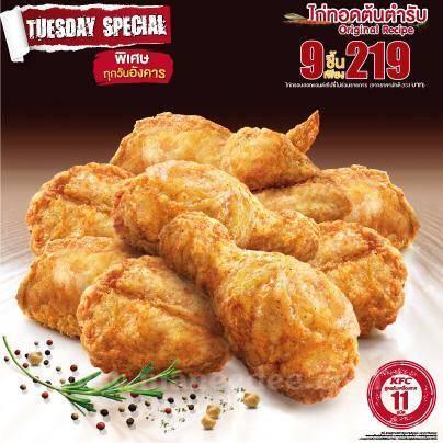 โปรโมชั่น จาก KFC ไก่ต้นตำรับราคาสุดพิเศษ 9 ชิ้น เพียง 219 บาท (ปกติ 333 บาท)