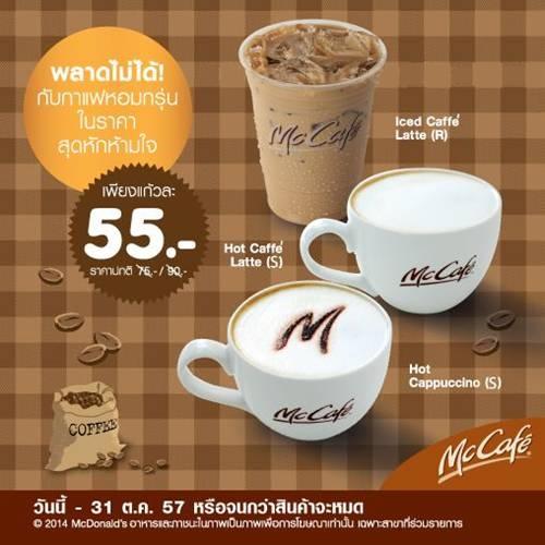 โปรโมชั่น แมคคาเฟ่ กาแฟ เพียงแก้วละ 55 บาท ถึง 31 ต.ค.57