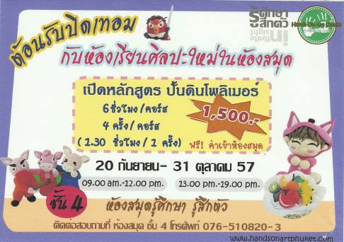 promotion hand on art studio phuket