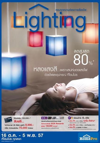 Homepro-Lighting promotion