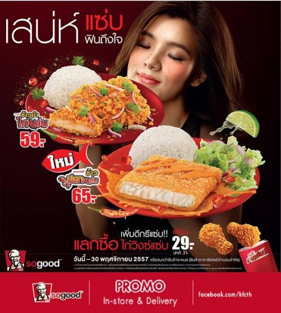 new menu KFC