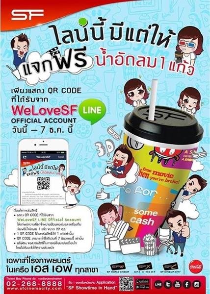 promotion we love sf free coke