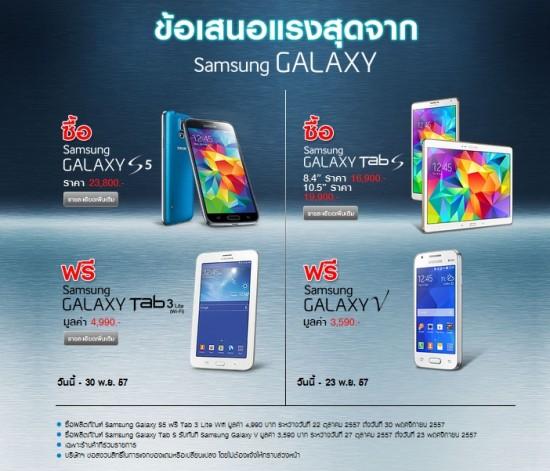 promotion Samsung buy 1 get 1