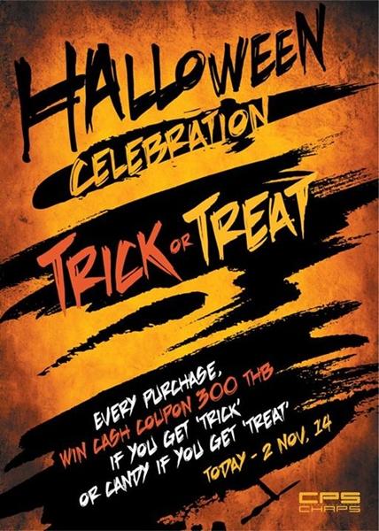 """โปรโมชั่น CHAPS """"Halloween Celebration"""" Trick or Treat (ถึง 2 พ.ย.57)"""
