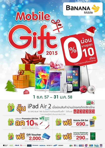 promotion BaNANA Mobile Gift 2015