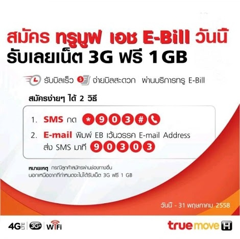 promotion truemove h e-bill