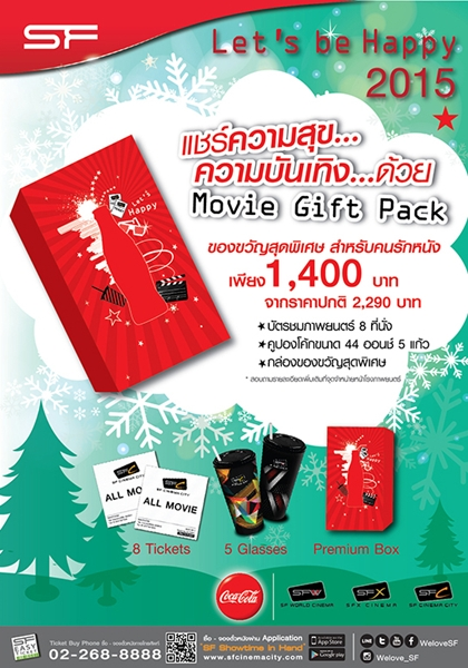 promotion SF New Year Gift Pack 2015