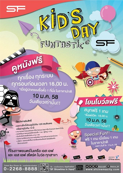 SF Kid's Day 2015 Promotion