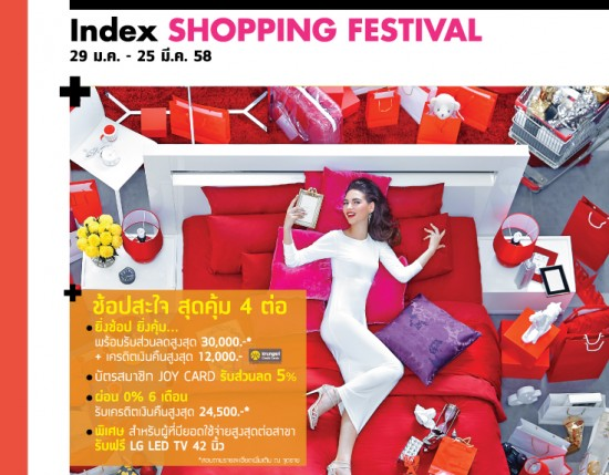 promotion index living mall