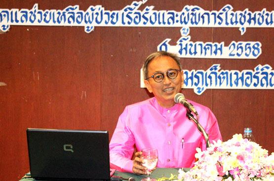 อบจ.ภูเก็ต ร่วมประชุม Phuket Care ปี 2558
