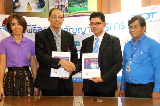 บริษัท ทีโอที จำกัด (มหาชน)จับมือ โรงเรียนกะทู้วิทยาร่วมลงนามสัญญาใช้บริการ โครงการ TOT SMS - RFID Solution to school