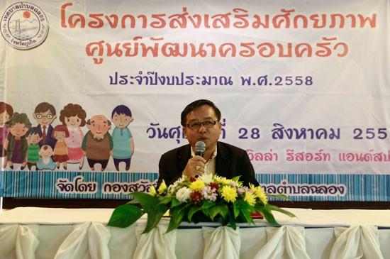 เทศบาลตำบลฉลอง ส่งเสริมศักยภาพศูนย์พัฒนาครอบครัว
