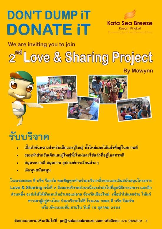 โรงแรมกะตะ ซี บรีซ รีสอร์ท ขอเชิญทุกท่านร่วมบริจาคสิ่งของและเงินสนับสนุนโครงการ Love & Sharing ครั้งที่ 2