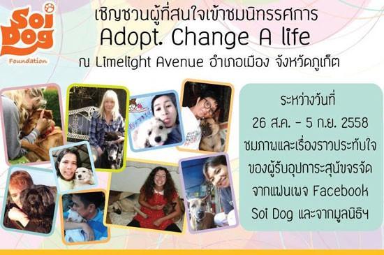 มูลนิธิเพื่อสุนัขในซอยขอเชิญชวนผู้ที่สนใจเข้าชมนิทรรศการ Adopt. Change A life จัดแสดงที่ Limelight Avenue