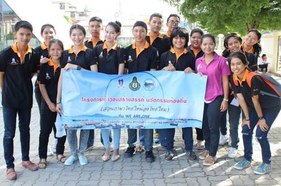ทีม WE ARE ONE ดำเนินโครงการ สอนภาษาไทยให้น้องไทยใหม่ คว้ารางวัลเยาวชนสร้างสรรค์นวัตกรรมท้องถิ่น ระดับดี ปี 2558 จากสถาบันพระปกเกล้า