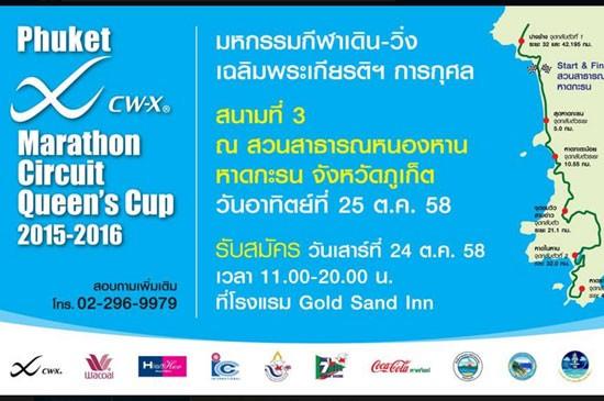 ภูเก็ตเจ้าภาพจัดแข่งขันวิ่งภูเก็ต Marathon Circuit Queen's Cup 2015-2016 25 ต.ค. นี้