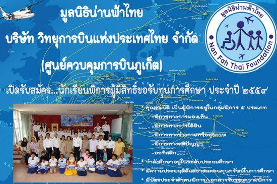 มูลนิธิน่านฟ้าไทย
