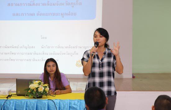 ทต.ฉลอง จัดโครงการส่งเสริมการมีส่วนร่วมของชุมชนในการคัดแยกขยะที่ต้นทาง