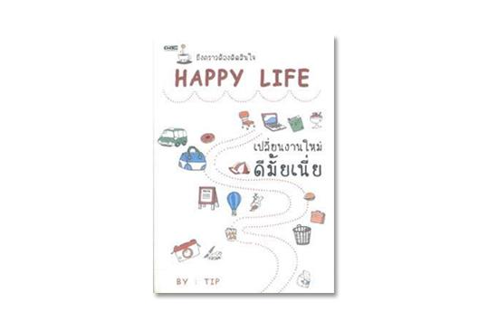 หนังสือ …Happy Life เปลี่ยนงานใหม่ดีมั้ยเนี่ย