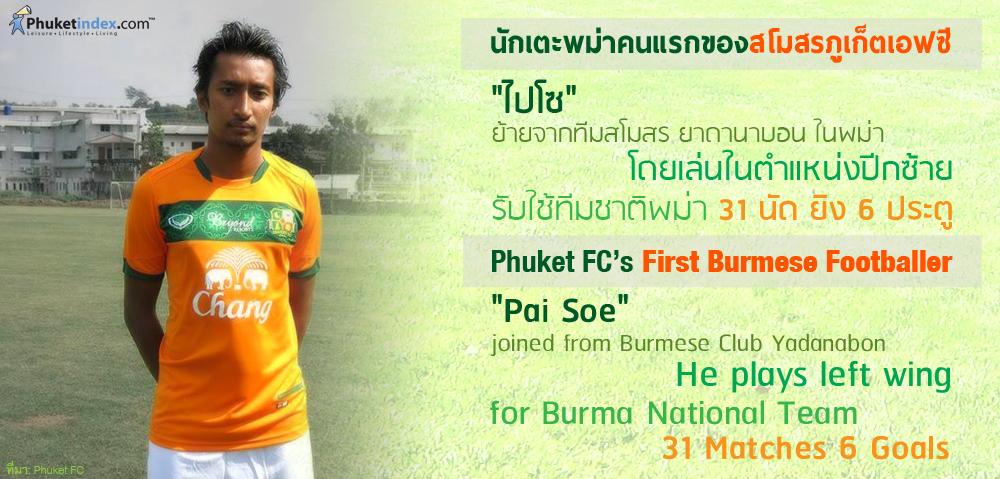 Phuket Stat: นักเตะพม่าคนแรกของสโมสรภูเก็ตเอฟซี