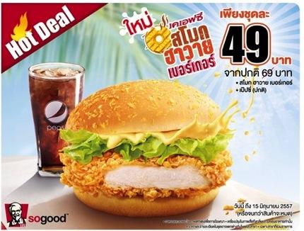 คูปองโปรโมชั่น KFC สโมกฮาวายเบอร์เกอร์แค่ 49.-