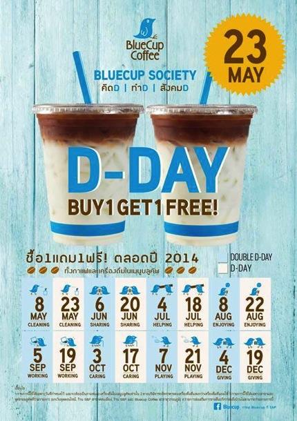 โปรโมชั่น BlueCup Coffee Double D-Day กาแฟและเครื่องดื่มบลูคัพจาก S&P ซื้อ 1 แถม 1