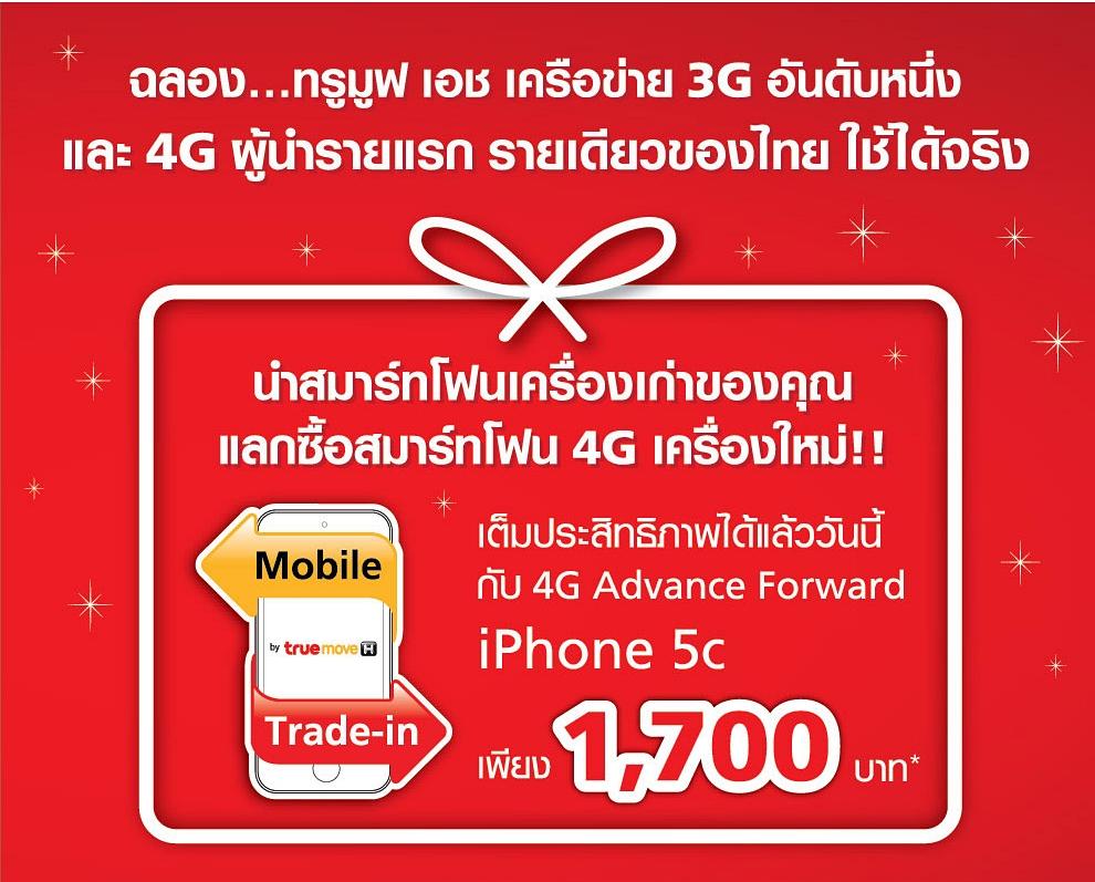 True Move จัดแคมเปญ สมาร์ทโฟนเครื่องเก่า แลกซื้อเครื่องใหม่