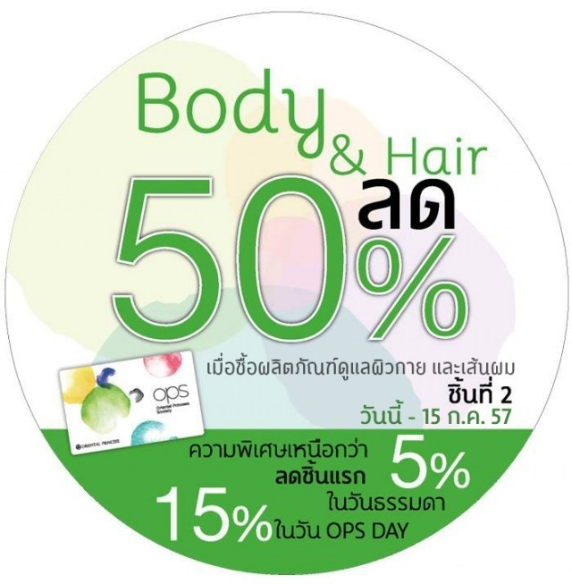 Oriental Princess สินค้า Body & Hair ลด 50% (ถึง 15 ก.ค.57)