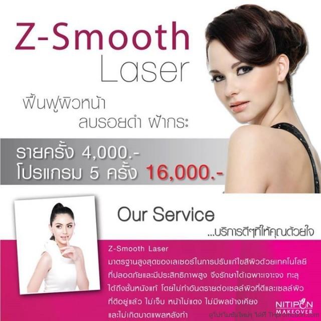 นิติพล เลเซอร์ Z-Smooth Laser รายครั้ง 4,000 5 ครั้ง 16,000.-