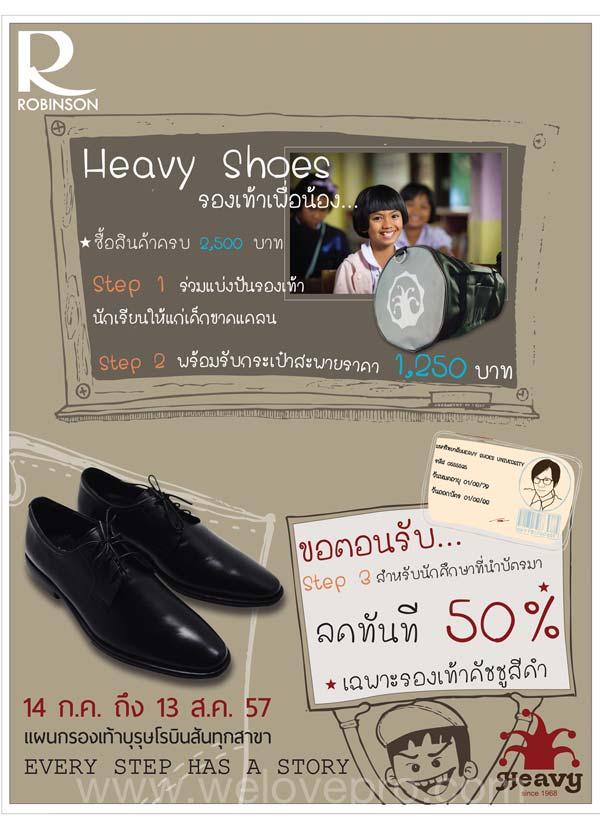 โปรโมชั่น Heavy Shoes รองเท้าเพื่อน้อง ลดสูงสุด 50%