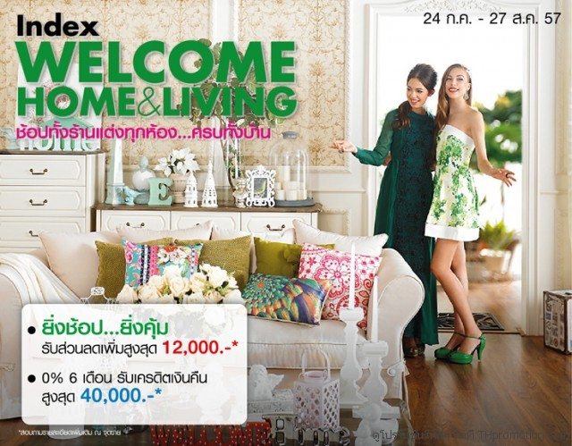 Index Welcome Home & Living (24 ก.ค.- 27 ส.ค.57)