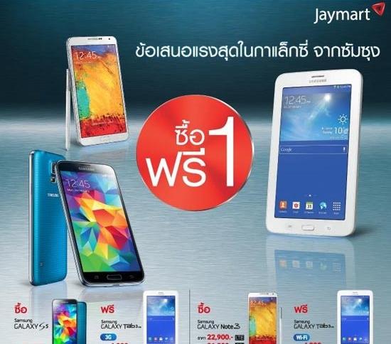 โปรโมชั่น Jaymart ซื้อ Samsung 1 ฟรี 1(สค.57)