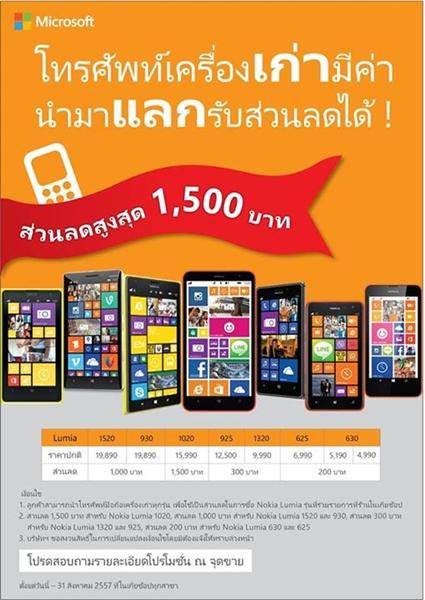 Nokia โทรศัพท์เก่า ใช้แลกรับส่วนลดสูงสุด 1,500 บาท (ถึง 31 ส.ค.57)