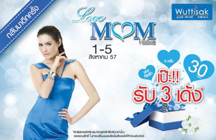 โปรโมชั่นวุฒิศักดิ์ LOVE MOM FESTIVAL เป๊ะ!! รับ 3 เด้ง