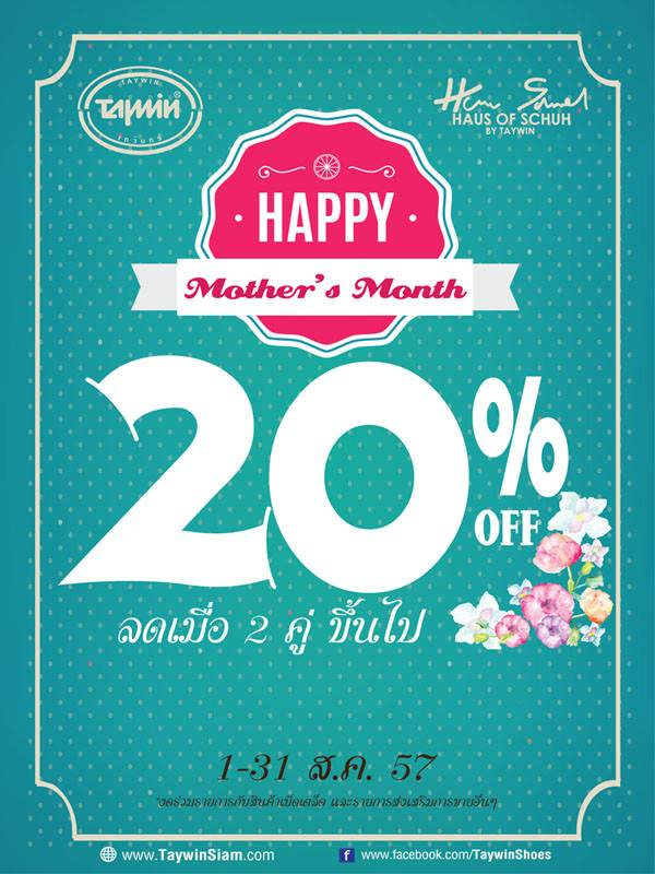 TAYWIN HAPPY MOTHER'S MONTH ซื้อ 2 คู่ลด 20% (1 -31 ส.ค.57)