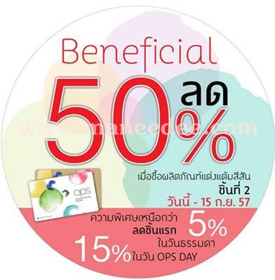 โปรโมชั่น ลด 50% ชิ้นที่ 2 เมื่อซื้อผลิตภัณฑ์ในหมวด Colours ถึง 15 ก.ย.57