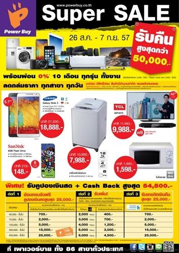 Power Buy Super SALE (26 ส.ค.- 7 ก.ย.57)