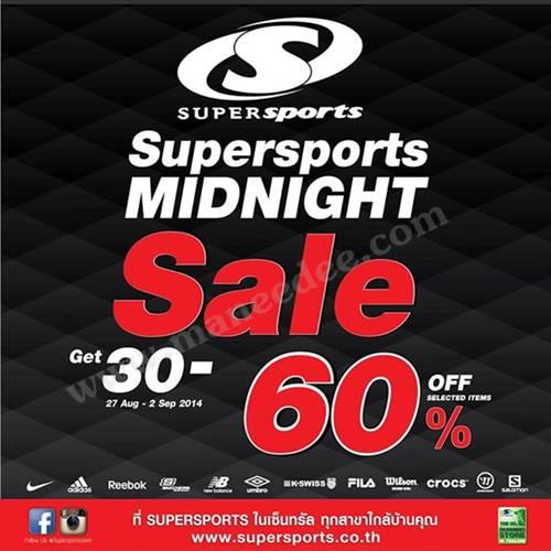โปรโมชั่น Supersports Midnight Sale ลดสูงสุด 60% ถึง 2 ก.ย.57